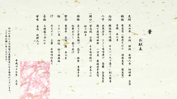 hana_03_2015