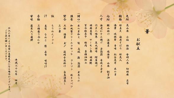 hana_04_2015