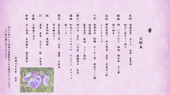 hana_05_2015